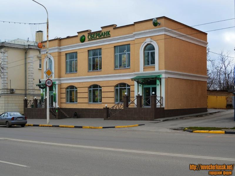 Сбербанк Российской Федерации