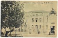 Водолечебница доктора А.Д. Нечаева