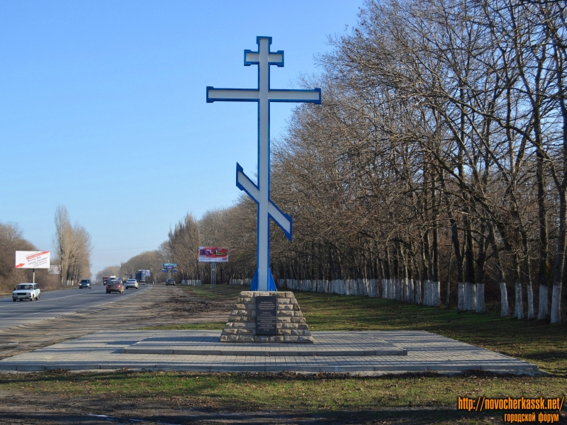 Поклонный крест на въезде в город по Ростовскому шоссе
