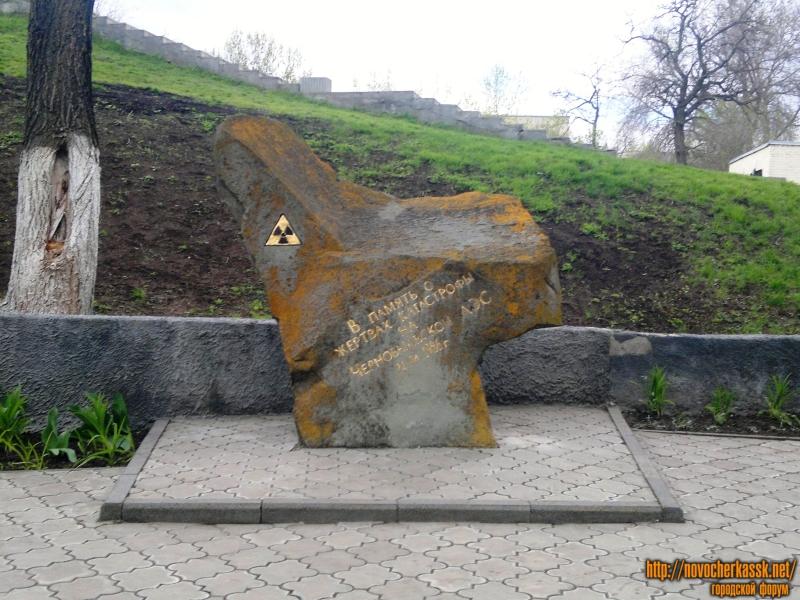 Памятник жертвам катастрофы на Чернобыльской АЭС