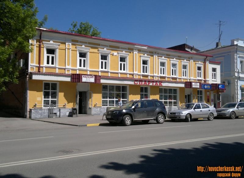 Магазин «Спартак»