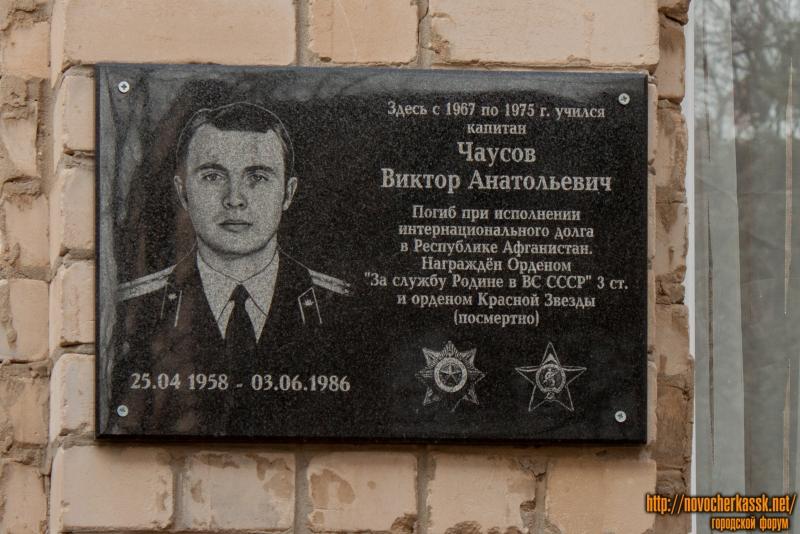 Мемориальная доска Чаусову Виктору Анатольевичу