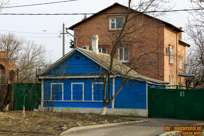 Улица Троицкая, 61