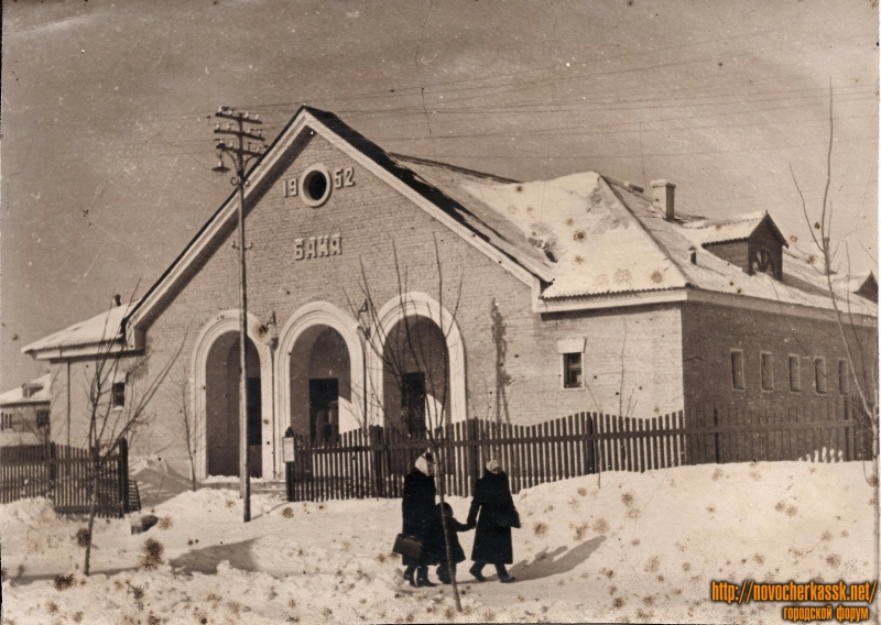 Жилпосёлок (Октбярьский). Баня. 1954 год