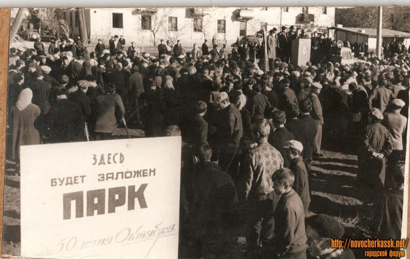 Закладка парка имени 50-летия Октября