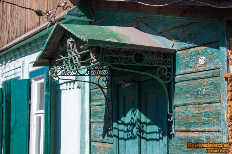 Улица Будённовская, 78. Козырёк