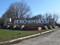 Стела на въезде в город по Ростовскому шоссе