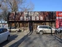 Ресторан «Атаман»