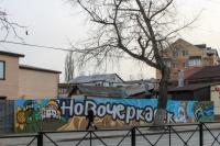 Граффити на Баклановском