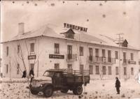 «1954 г. Жилпоселок, Универмаг»