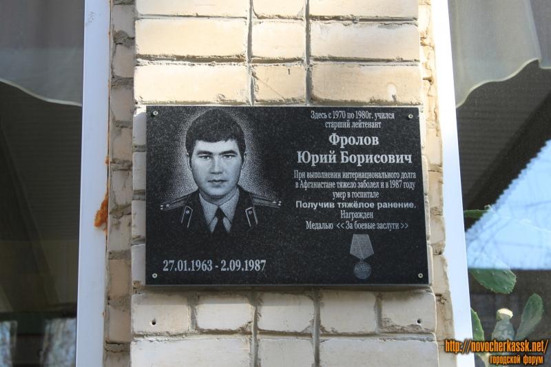 Мемориальная доска Фролову Юрию Борисовичу на лицее №7