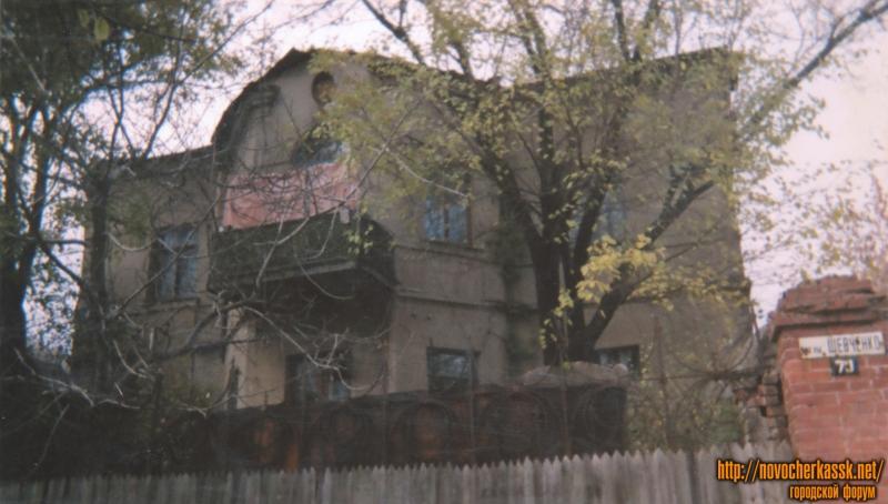 Улица Кавказская, 70