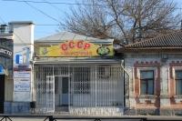 Проспект Баклановский. Закусочная СССР