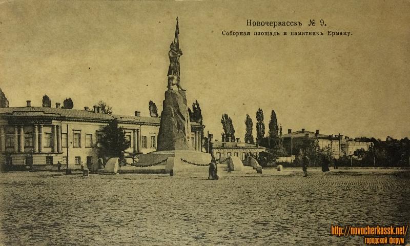 Старинная открытка «Соборная площадь и памятник Ермаку» (№9)