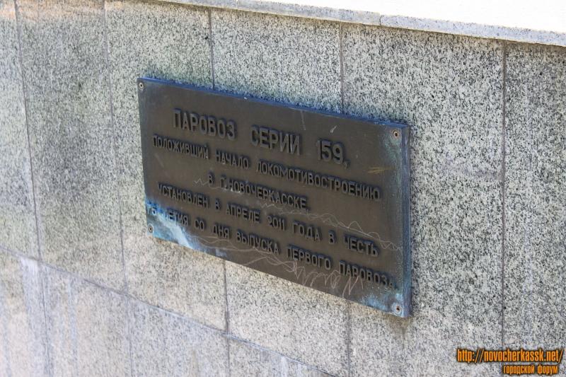 Табличка на постаменте паровоза перед НЭВЗом