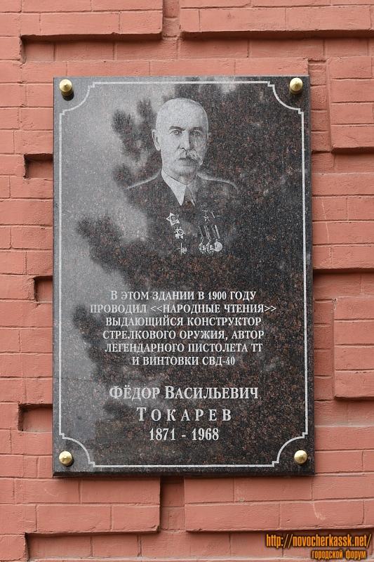Мемориальная доска Фёдору Васильевичу Токареву