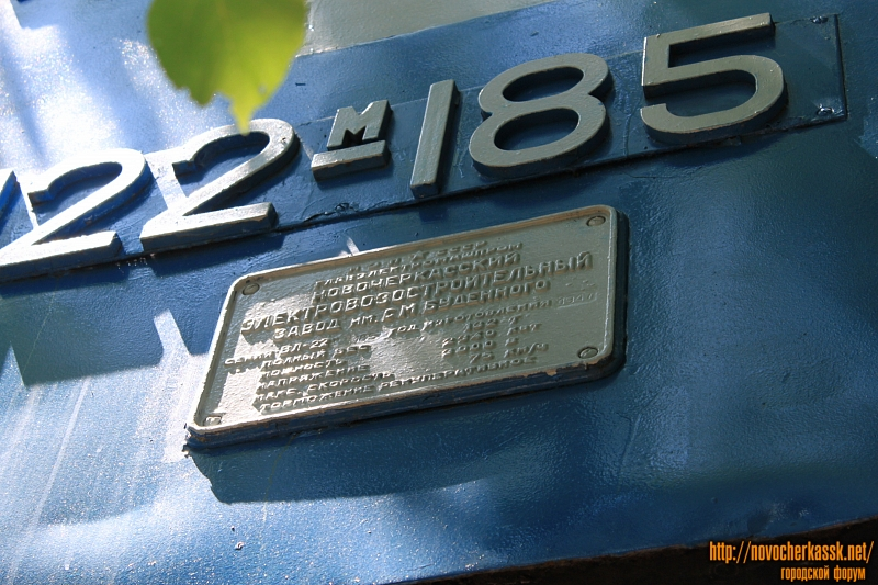 Табличка на электровозе перед НЭВЗом