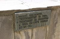 Табличка на постаменте электровоза перед НЭВЗом