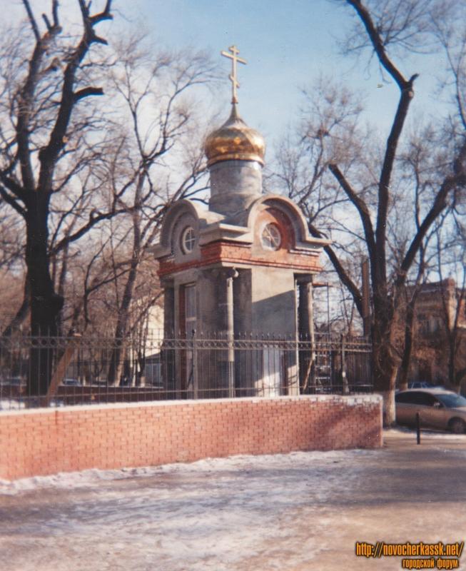 Часовня в честь святой мученицы Татианы на территории ЮРГТУ (НПИ). Архитектор - А.А. Тумасов. 2007-2008 год