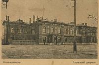 Атаманский дворец. Старинная открытка