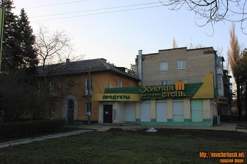 Магазин «Золотая степь» на проспекте Баклановском
