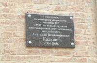 Памятная доска Анатолию Вениаминовичу Калинину
