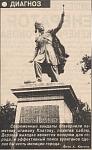 Памятник Платову без сабли