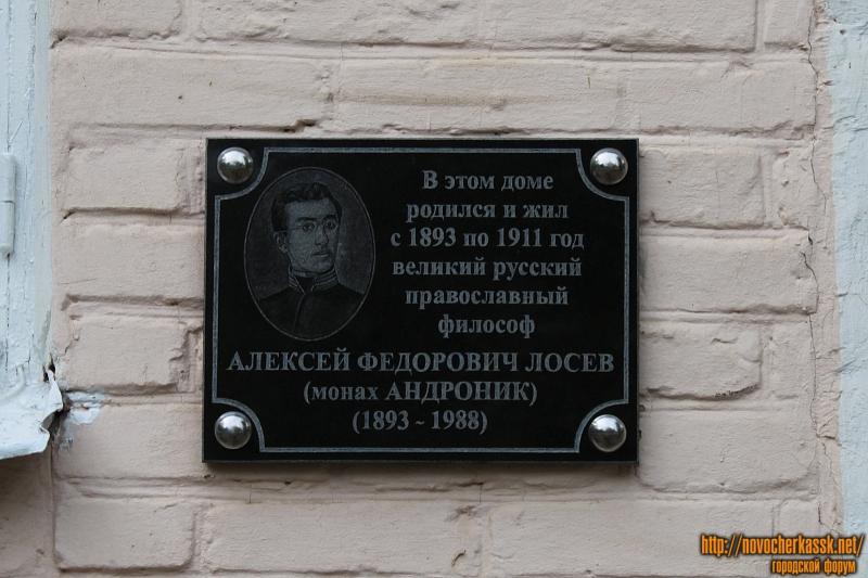 Мемориальная доска Алексею Федоровичу Лосеву