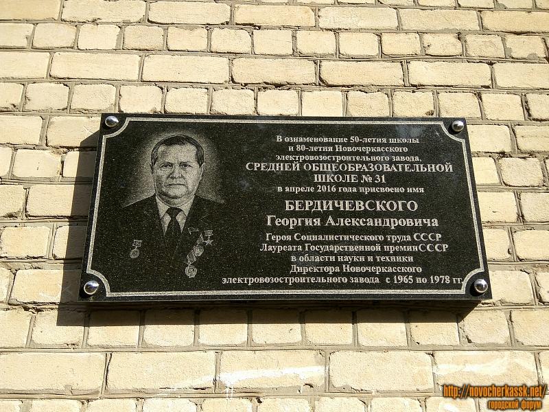 Мемориальная доска Бердичевскому на школе №31