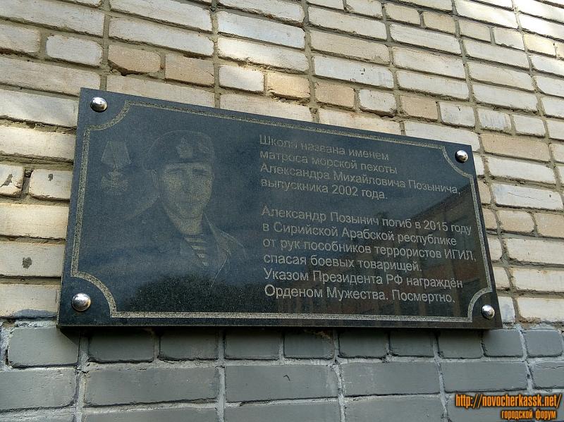 Мемориальная доска Александра Позынича на школе №11
