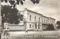 Горком КПСС и горисполком на Дворцовой (Карла Маркса)