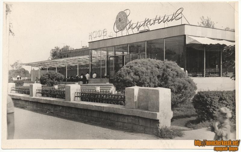 Кафе «Спутник» (на месте нынешней администрации)