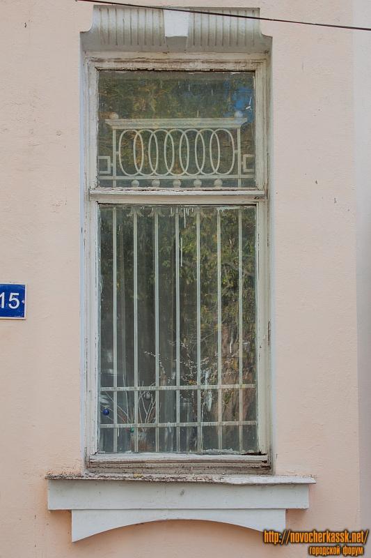 Окно и решетка на улице Красноармейской, 15