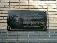 Мемориальная доска Евгению Носову на школе №11