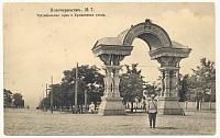 Триумфальная арка и Крещенская улица