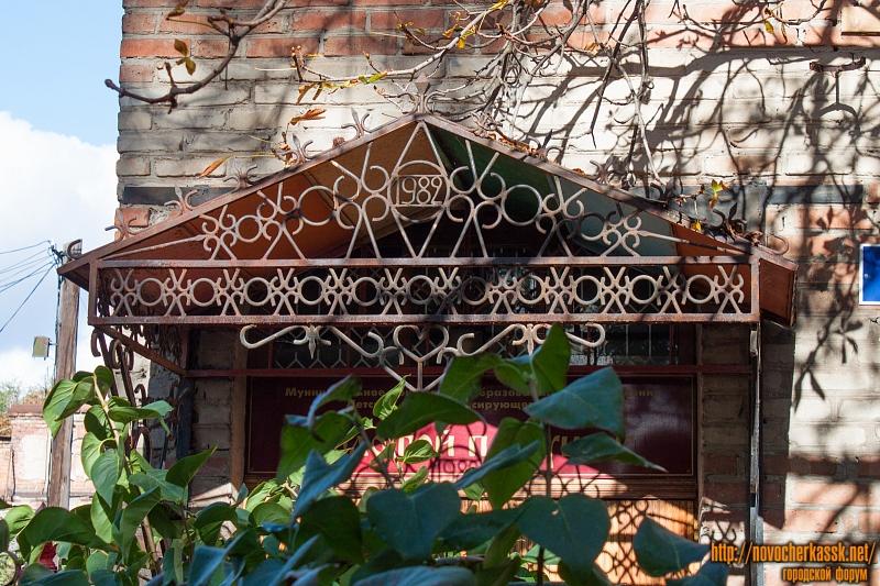 Козырёк над входом в детский сад по адресу: Улица Красноармейская, 4