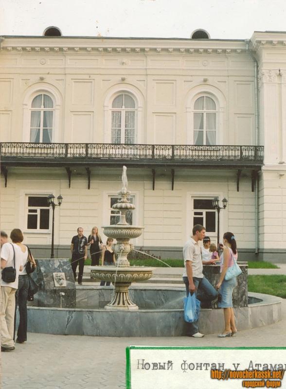 Фонтан у Атаманского дворца