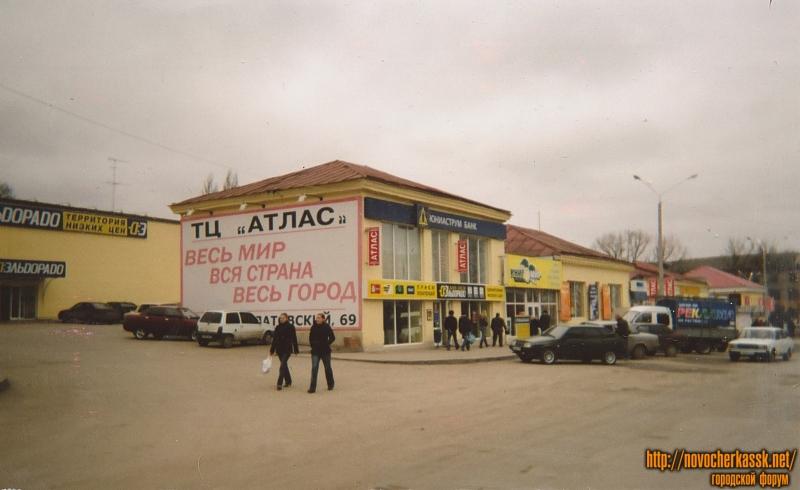 Проспект Платовский, 69. ТЦ «Атлас»