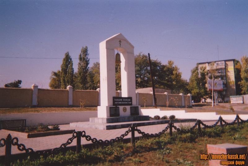Памятник воинам-автомобилистам
