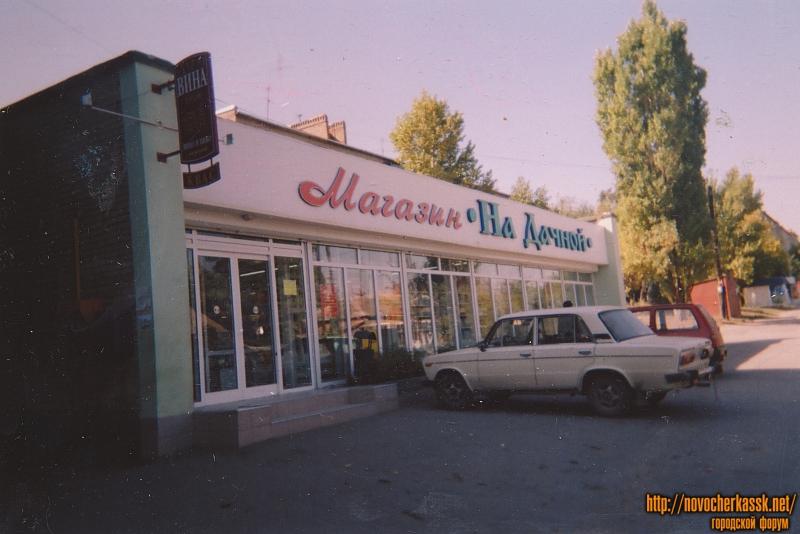 Улица Дачная. Магазин «На Дачной»