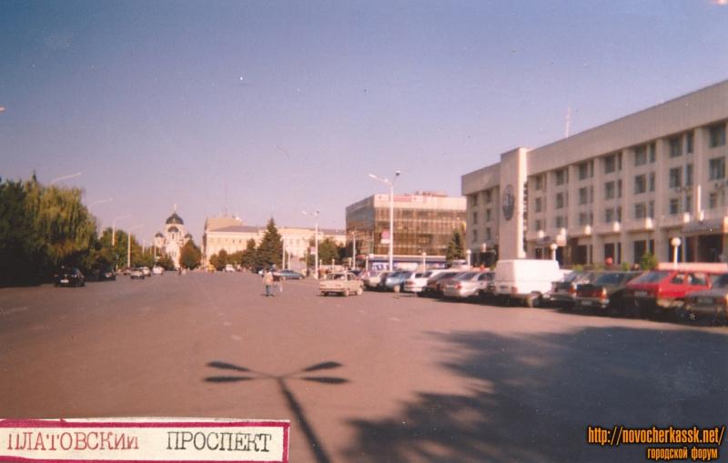 Проспект Платовский. Перед Администрацией