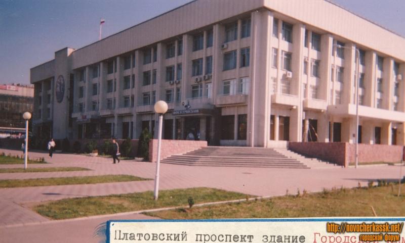 Проспект Платовский. Здание городской Администрации
