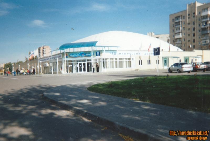 Ледовый дворец. Улица Юннатов