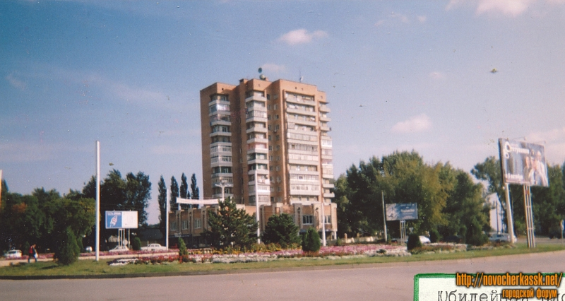 Жилой дом на площади Юбилейной. Построен в 1988 году