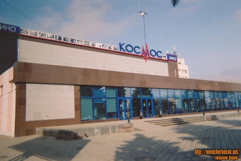 Киноконцертный зал «Космос»