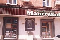 Книжный магазин Маштакова. Проспект Платовский, 88. Бюст поэта Д. Давыдова