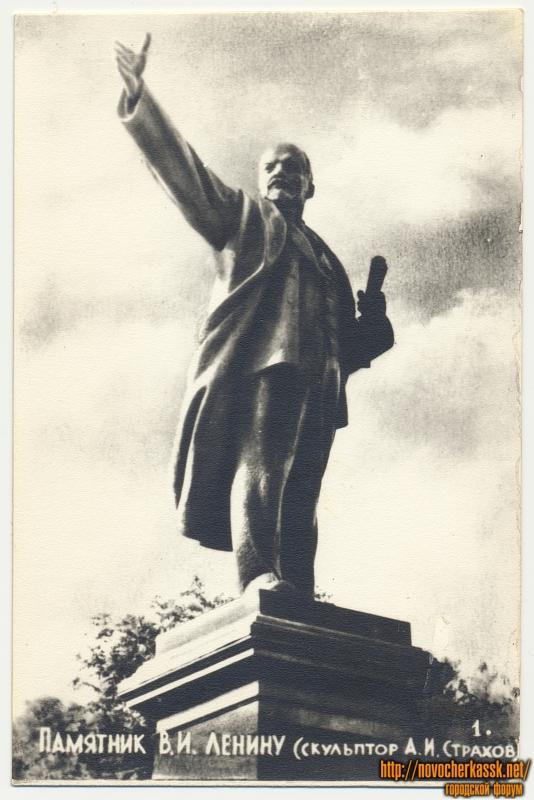 Памятник В.И. Ленину. Скульптор А.И. Страхов