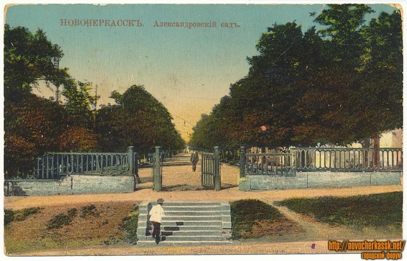 Вход в Александровский парк со стороны улицы Атаманской