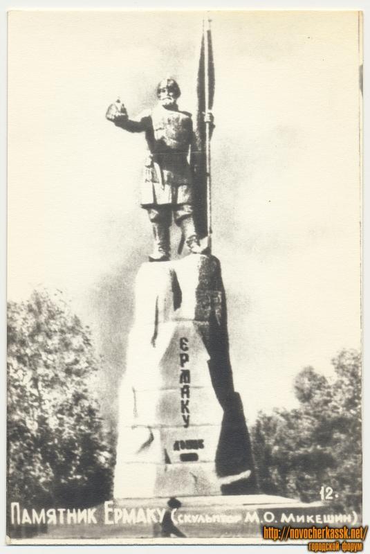 Памятник Ермаку (скульптор М.О. Микешин)