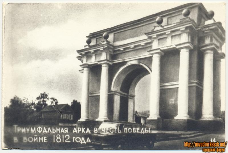 Триумфальная арка в честь победы в войне 1812 года
